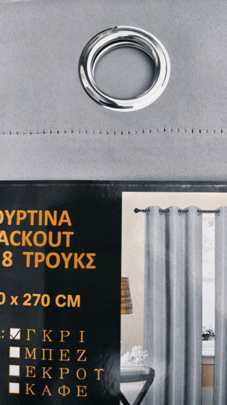 Import Hellas Κουρτίνα με Τρουκς 140x270 Black Out Γκρι