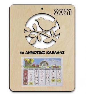 Ημερολόγιο 2021 (2) 20 Χ 15 εκ.