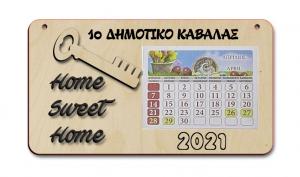 Ημερολόγιο Κλειδί 20 Χ 11 εκ.