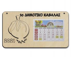 Ημερολόγιο με σχέδιο 20 Χ 15 εκ.