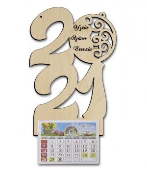 Ημερολόγιο 2021 20 Χ 13.5 εκ.