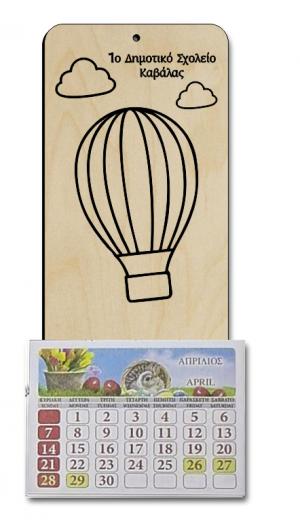 Ημερολόγιο Αερόστατο 20 Χ 8 εκ.