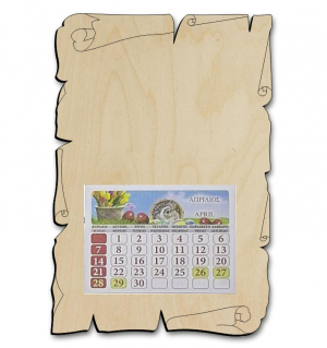 Ημερολόγιο Πάπυρος