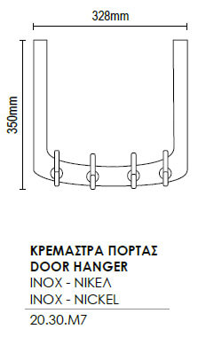 Κρεμάστρα πόρτας μεταλλική Viometale K30 ανοιξείδωτο νίκελ