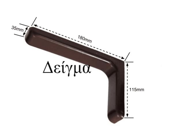 Γωνία ραφιών νίκελ με κάλυμμα  βαρέως τύπου 110x180mm